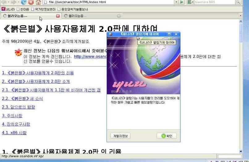 Cómo descargar e instalar el sistema operativo Red Star OS 3.0 de Corea del Norte